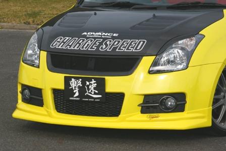 チャージスピード スイフトスポーツ ZC31S フロントハーフスポイラー FRP CHARGESPEED 撃速CHARGE SPEED 撃速チャージスピード
