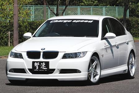 チャージスピード BMW E90 前期 3シリーズ 3点セット FRP CHARGESPEED 撃速CHARGE SPEED 撃速チャージスピード