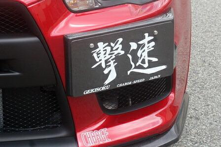 CHARGESPEED チャージスピード 撃速CHARGE SPEED 撃速チャージスピード フロントライセンスプレートガーニッシュカウル 未塗装 ランサー CZ4A
