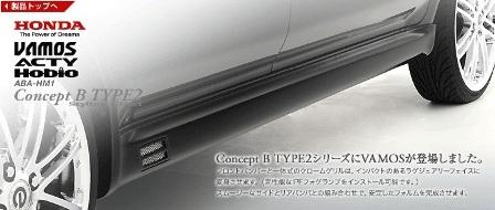 DAMD ダムド サイドスカート バモス HM1 HM2 スタイリングエフェクト FRP