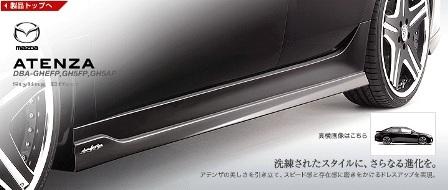 DAMD ダムド サイドスカート アテンザ スポーツ ワゴン GH5FW GH5AW GHEFW 前期 スタイリングエフェクト FRP
