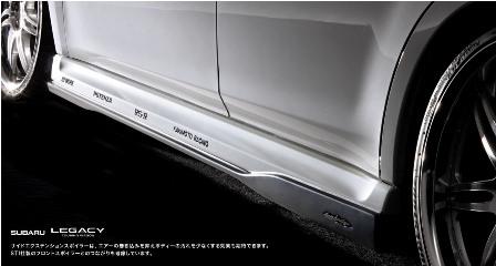 DAMD ダムド サイドスカートエクステンション レガシィ BR9 2.5i_S/2.5GT_S スタイリングエフェクト FRP