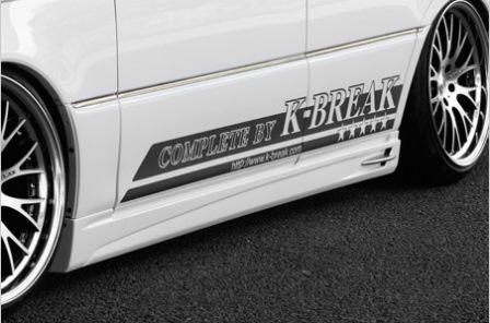 K BREAK ケイブレイク クラウンマジェスタ 17系 サイドステップ プラチナム PLATINUM