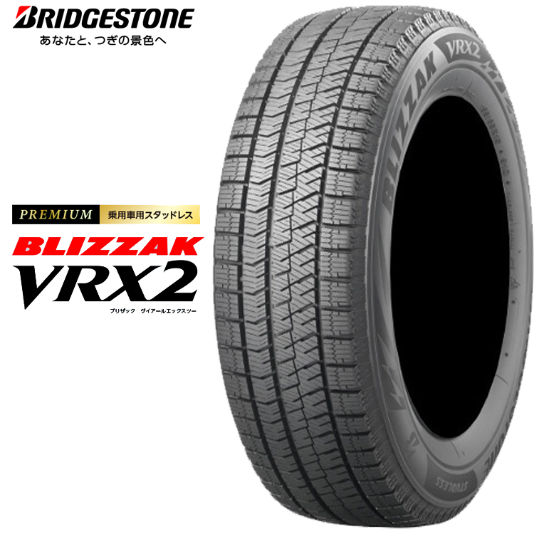 スタッドレス タイヤ BS ブリヂストン 18インチ 4本 1台分セット 225/45R18 Q ブリザック VRX2 スタットレスタイヤ チューブレスタイプ PXR01297 BRIDGESTONE BLIZZAK VRX2