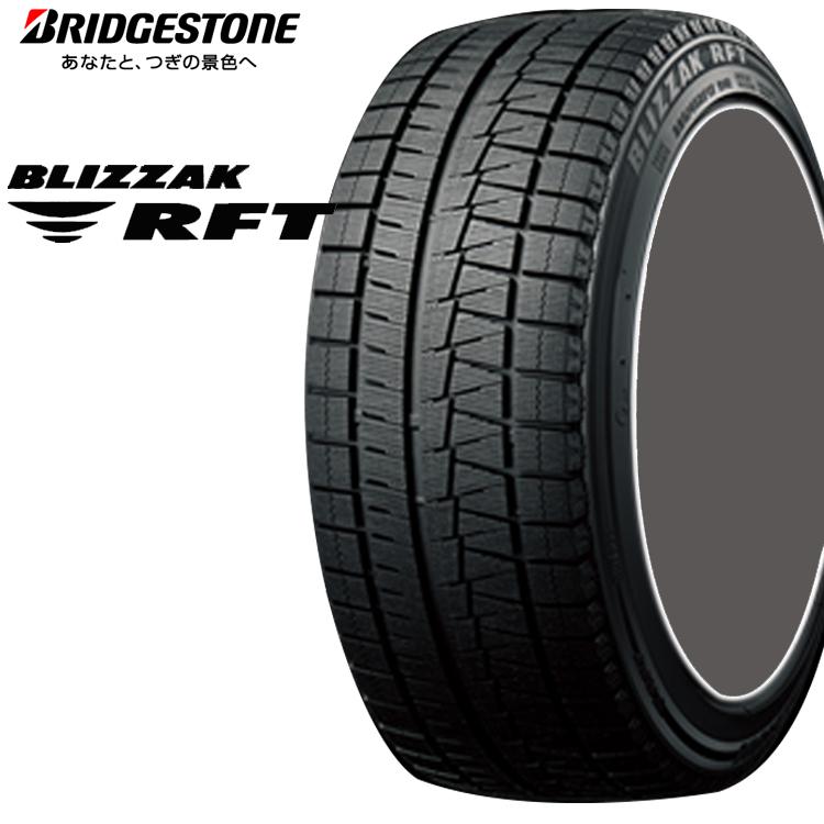 スタッドレス タイヤ BS ブリヂストン 18インチ 4本 1台分セット 235/50RF18 97Q ブリザックRFT スタットレスタイヤ チューブレスタイプ PXR00917 BRIDGESTONE BLIZZAK RFT