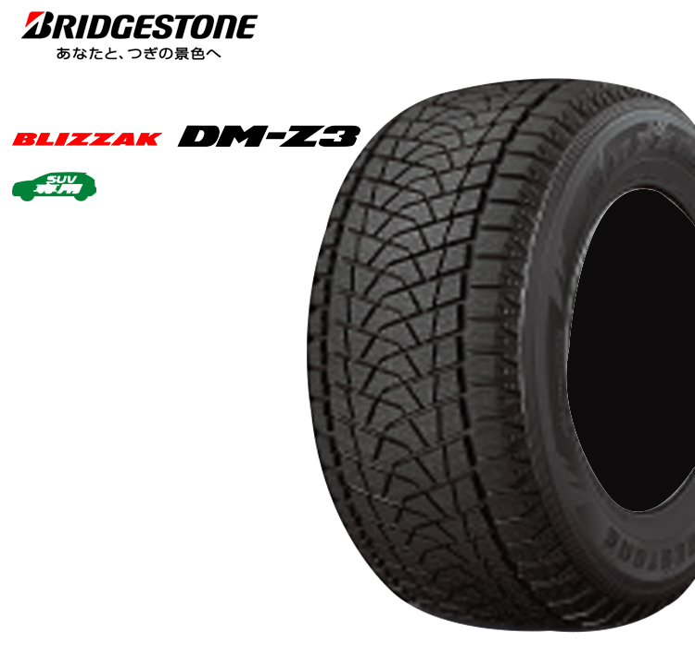 スタッドレスタイヤ BS ブリヂストン 15インチ 1本 225/70R15 Q ブリザック DM-Z3 225/70R15 225 70 15 スタットレス PXR03924 BRIDGESTONE BLIZZAK DM-Z3