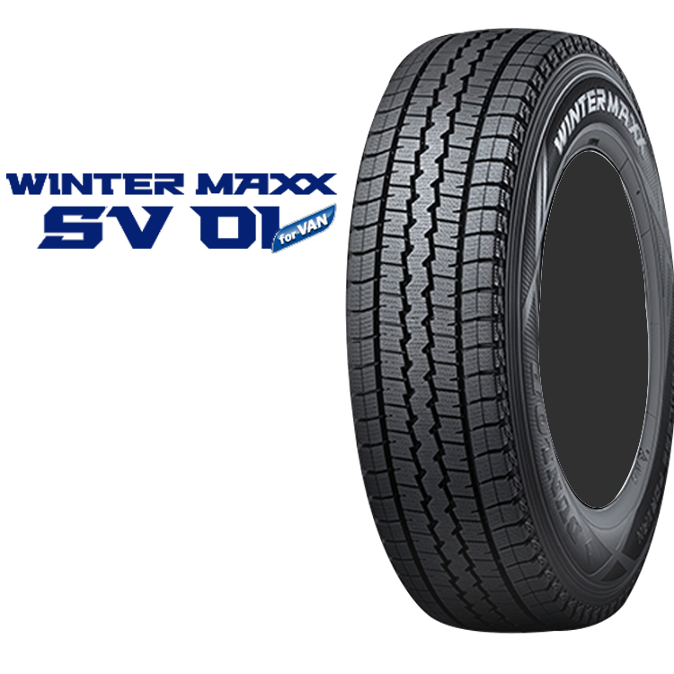 14インチ 185R14 6PR 4本 1台分セット 冬 バン用 スタッドレスタイヤ ダンロップ ウィンターマックスSV01 スタットレスタイヤ DUNLOP WINTER MAXX SV01