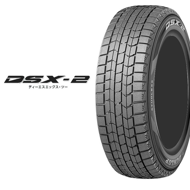 18インチ 245/40RF18 93Q 1本 冬 スタッドレスタイヤ ダンロップ DSX2 スタットレス ランフラットタイヤ DUNLOP DSX-2