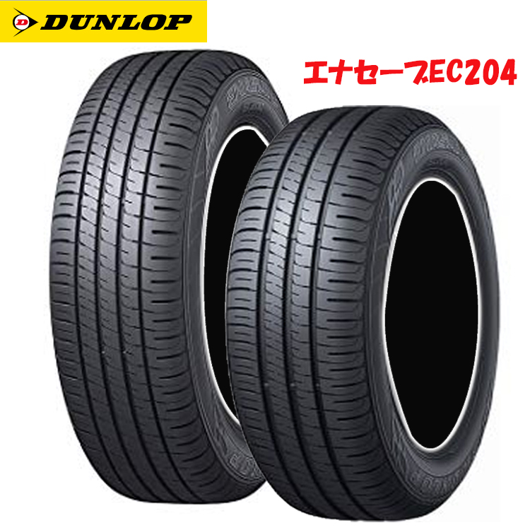 15インチ 145/65R15 72S エナセーブEC204 2本 夏 サマー 低燃費タイヤ ダンロップ DUNLOP