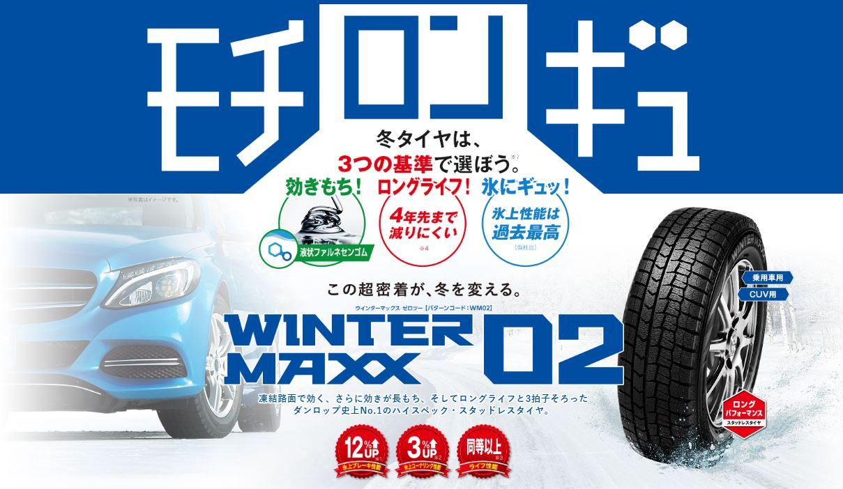 スタッドレスタイヤダンロップ18インチ2本225/55R1898Qウィンターマックス02CUV対応スタットレスタイヤDUNLOPWINTERMAXX02