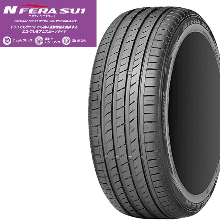16インチ 205/50ZR16 91W XL 4本 夏 サマータイヤ ネクセンタイヤ エヌフィラ SU1 NEXEN TIRE N'FERA SU1 数量限定 要在庫確認