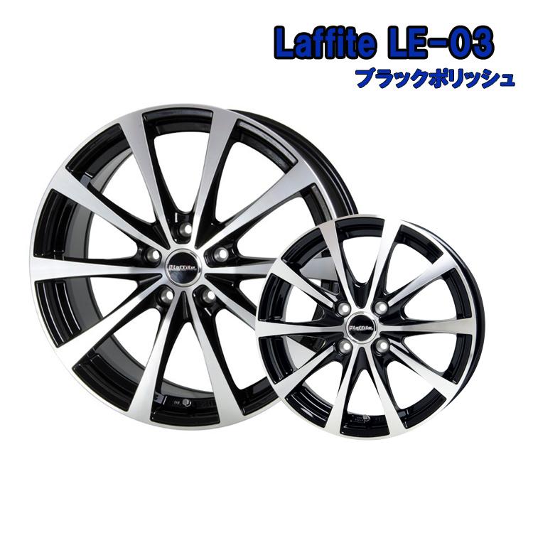 Laffite LE-03 ホイール 4 本 18インチ 7.5J+55 5H114.3 5穴 ブラックポリッシュ ホットスタッフ ラフィットLE03 個人宅発送追加金有