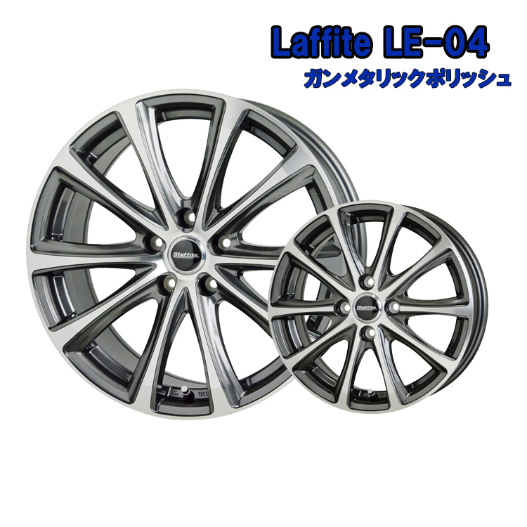 Laffite LE-04 ホイール 4 本 1台分セット 14インチ 5.5J+38 4H100 4穴 ガンメタリックポリッシュ ホットスタッフ ラフィットLE04