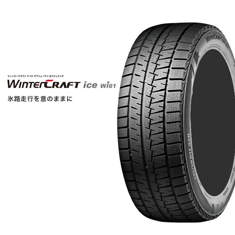 17インチ 225/55R17 97R 1本 スタッドレスタイヤ クムホ ウインタークラフトアイスwi61 スタットレスタイヤ KUMHO WinterCRAFT ice wi61
