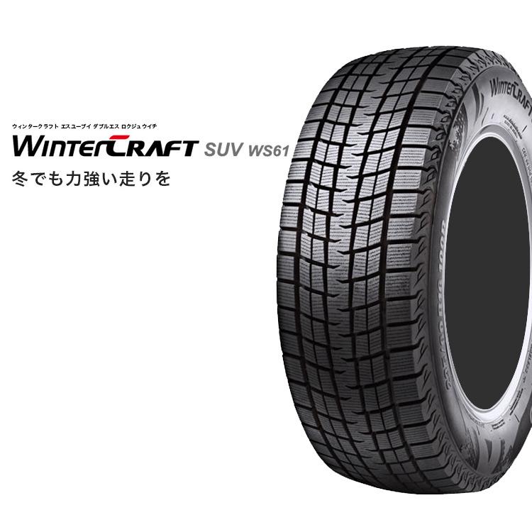 スタッドレスタイヤ クムホ 17インチ 1本 215/60R17 96R ウインタークラフトSUV ws61 スタットレスタイヤ KUMHO WinterCRAFT SUV ws61