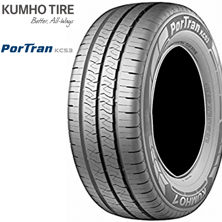 13インチ 165/R13 8PR 2本 バン用タイヤ クムホ ポートラン KC53 KUMHO PORTRAN KC53