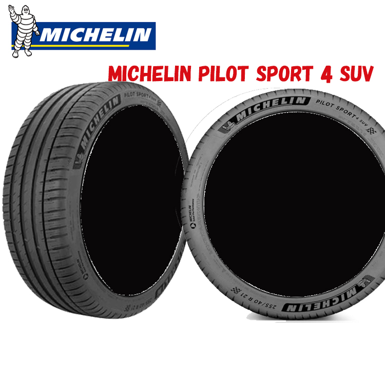 21インチ 255/40R21 102Y XL 2本 夏 サマータイヤ ミシュラン パイロットスポーツ4 SUV チューブレスタイプ MICHELIN PILOT SPORT4 SUV