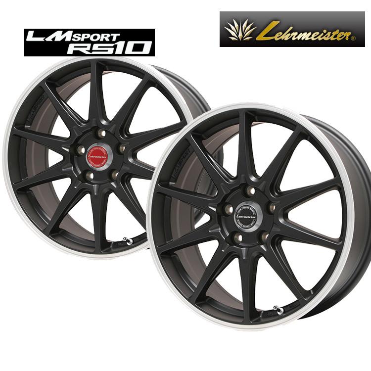 17インチ 4H100 6.5J+50 4穴 レアマイスター LMスポーツRS10 ホイール 4 本 1台分セット LEHRMEISTER LMSPORT RS10 マットブラック/リムポリッシュ 個人宅発送追加金有
