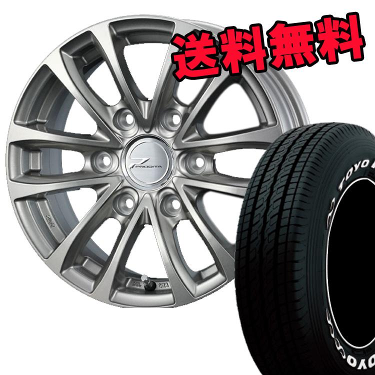 キャラバンE25/E26用 15インチ TOYO H20 4本 195/80R15 195 80 15 タイヤ ホイール セット PRODITA HC 6H139.7 5.5J+42 weds