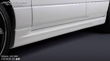 シルクブレイズ セルシオ UCF20/21 後期 サイドステップ 未塗装 プレミアムライン
