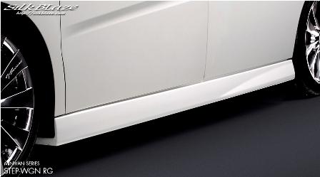 シルクブレイズ ステップワゴン RG1/2 前期 G・Sパッケージ/G・LSパッケージ/24Z サイドステップ 未塗装 ミニバンシリーズ