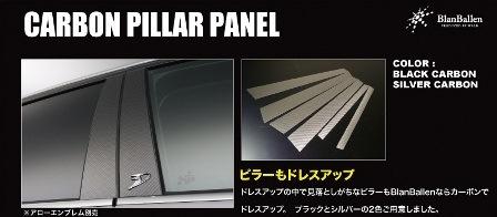 WALD ヴァルド Blan Ballen アルファード 20系 カーボンピラーパネル ブラックカーボン/シルバーカーボン