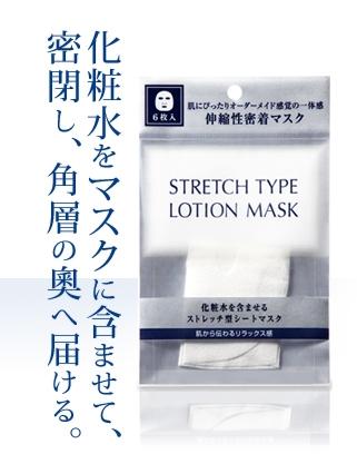 新規不織布の伸縮性素材を採用し どんな女性の肌にも密着するマスク 正規販売店 公式サイト コーセー ローションマスク ついに入荷 6枚入り ストレッチシートタイプ 雪肌精シュープレム