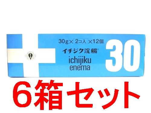 【送料無料】イチジク浣腸30  2コ入×12個×6箱【第2類医薬品】【smtb-k】【w2】02P14Jan11