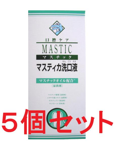 【送料無料】マスチック マスティカ洗口液 480ml×5個【smtb-k】【w2】