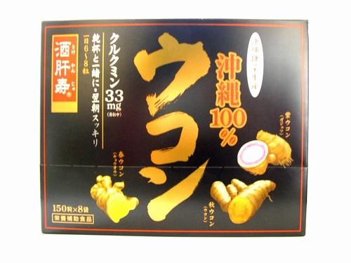 酒肝寿 沖縄ウコン100% 150粒×8パック 栄養補助食品