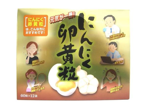 【送料無料】にんにく卵黄粒 60粒×12パック 保健機能食品【smtb-k】【w2】 05P23Sep15