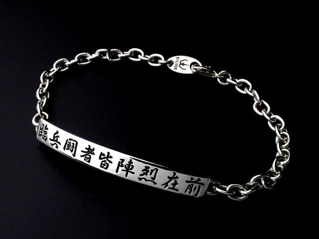 九字マントラ(九字真言)ブレスレット