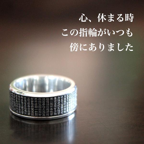 般若心経环/SLIM