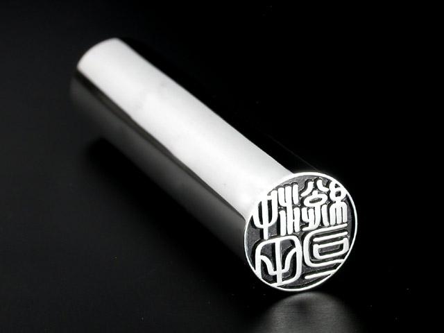 銀製印鑑・篆刻書体(13.5mm)