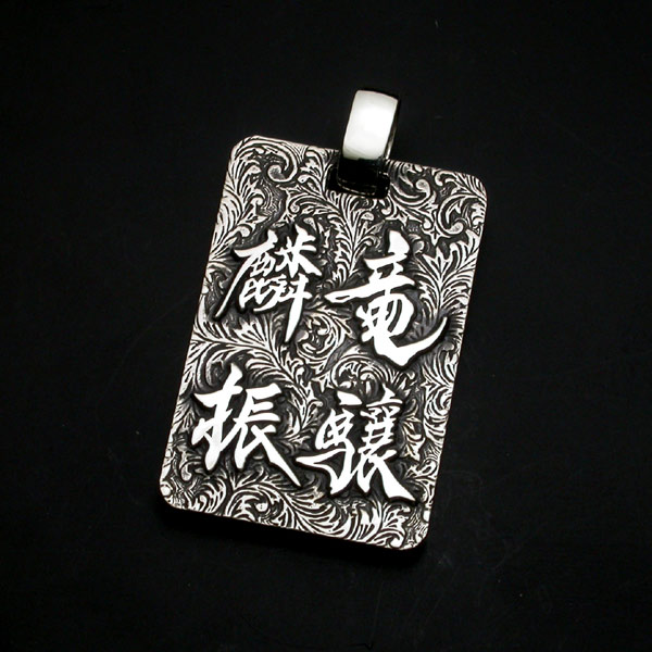 書道ペンダント・竜驤麟振 【四字熟語】 【和風】 【shodo】 【calligraphy】 【シルバー】 【シルバーペンダント】