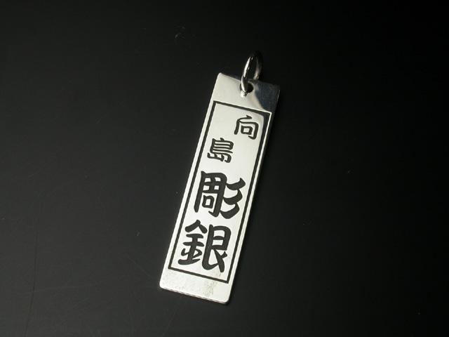 大判千社札ペンダント