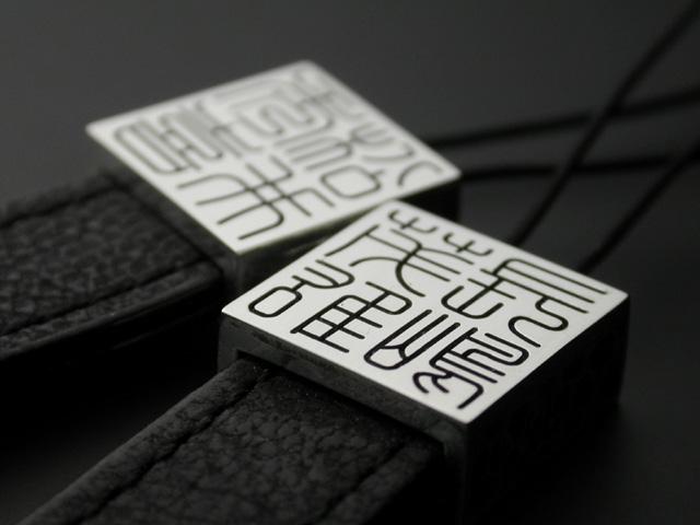 篆刻名入れ携帯ストラップ