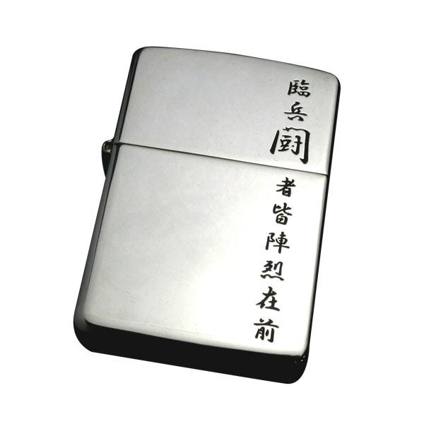 九字マントラ純銀ZIPPO・陣