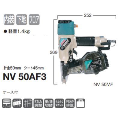 ハイコーキ ロール釘打機 型式NV 50AF3