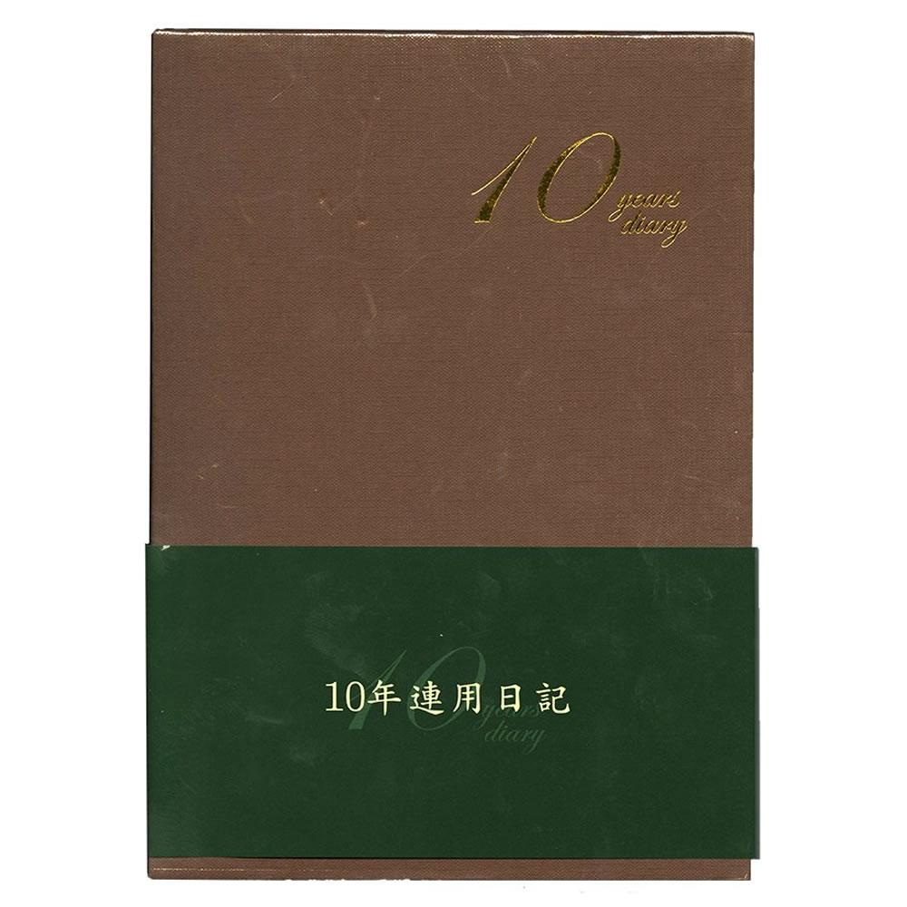 日記帳 10年連用日記 ブラウン/ブラック R2135 ダイゴー B5 日付なし 収納ケース付き 368頁 横罫 十年分の出来事を同じページに記録できます 手帳 ダイア