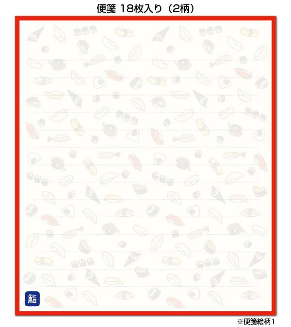楽天市場レターセット 寿司のイラスト Pd 497 Ev 49734 便箋18枚