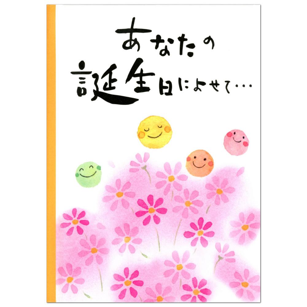楽天市場バースデーカード メッセージブック まる B100 26 学研