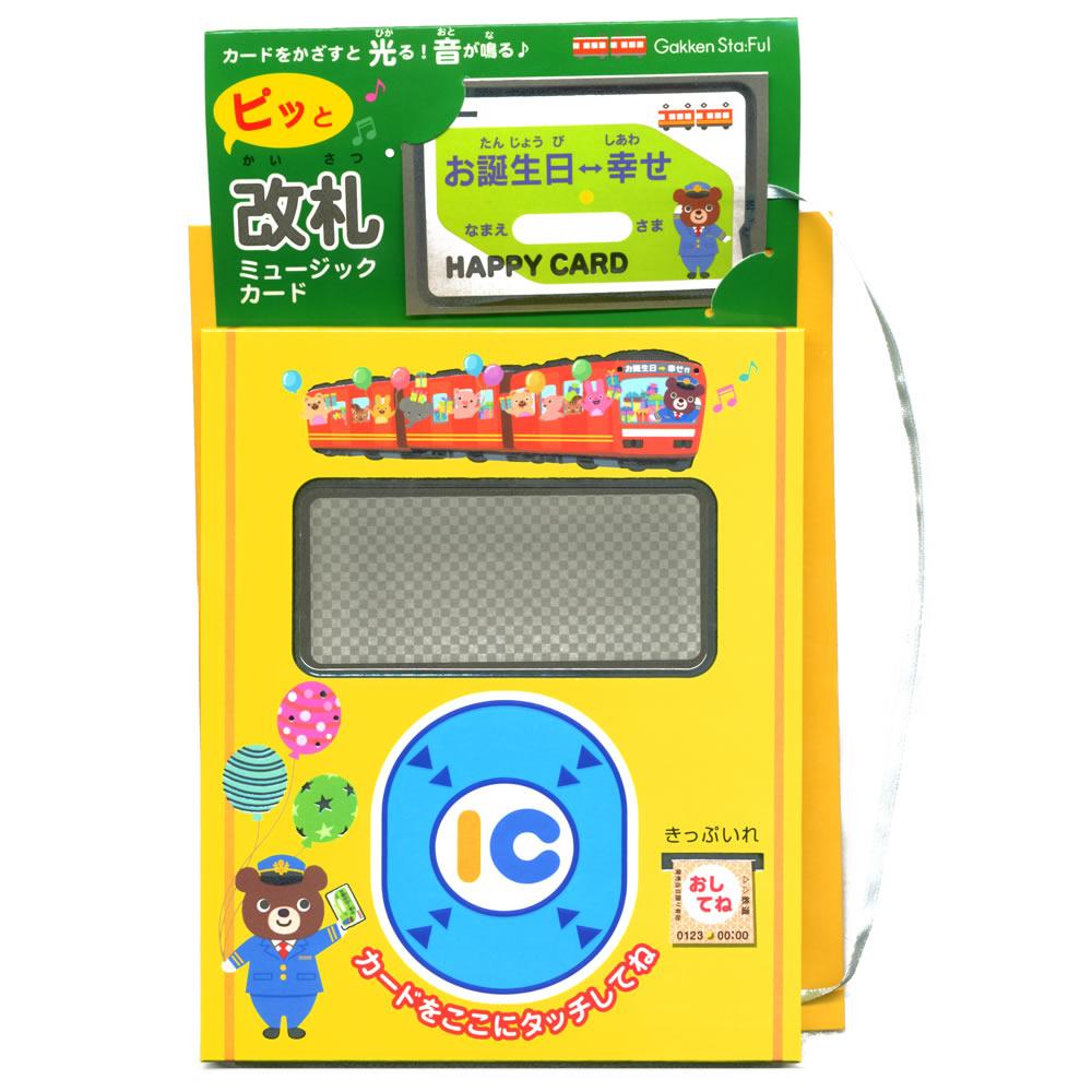 電車の改札を通ってるみたいな音と光のバースデーカードです バースデーカード ライト付きミュージックカード 改札 B138-27 《週末限定タイムセール》 カードをかざすと光る 音が鳴る 学研ステイフル 立体カード Birthday Card ユニーク グリーティングカード 日本限定 メロディ誕生日カード お誕生お祝い メール便可