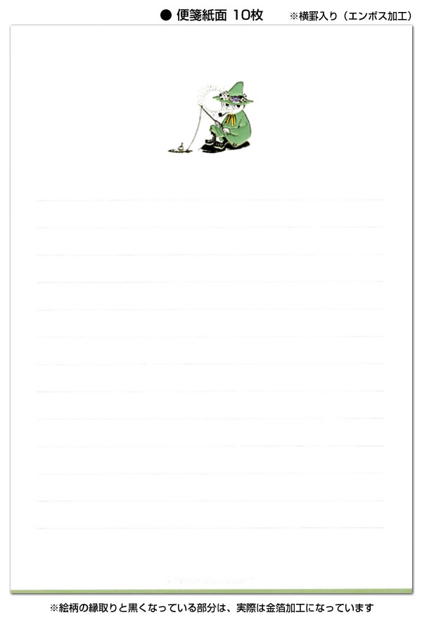 Science Lab letterset Moomin /M/M letter (fishing to snufkin) 10 D050-85/CD038-08 (28) stationery and envelopes 4 set Gakken Staiful / science lab staffing