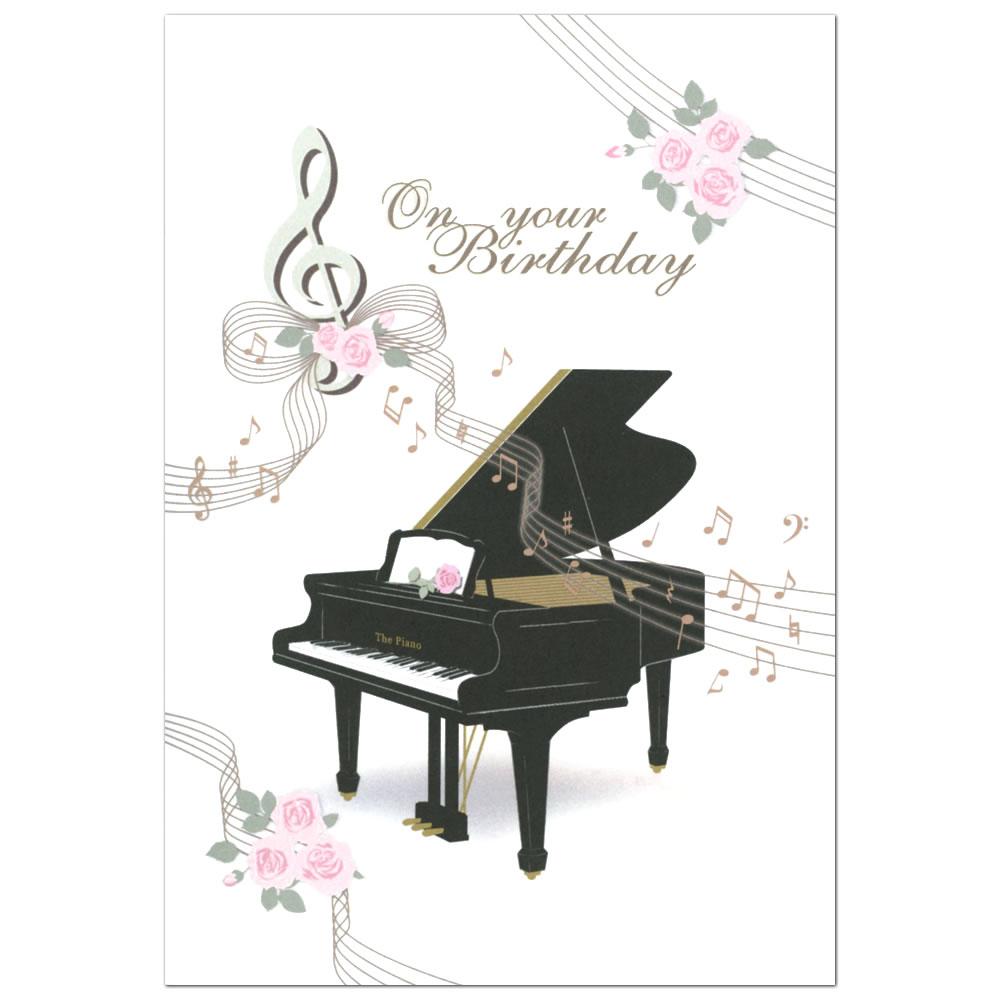 優雅なピアノ演奏のバースデーソングが流れます。 バースデーカード ミュージックカード ピアノ EAO-732-073 ホールマーク 二つ折り 定郵 グリーティングカード オルゴールカード Birthday Card メール便可