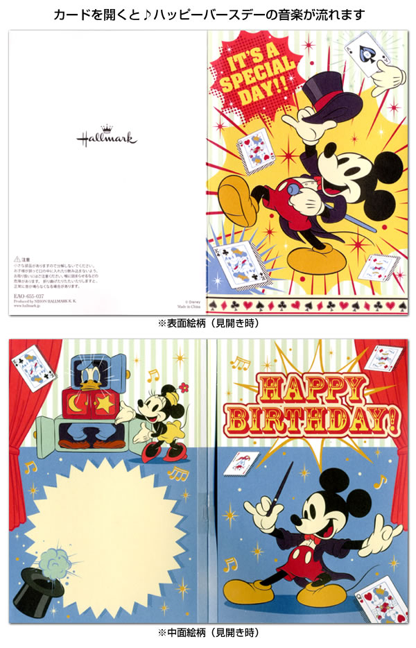 Ashiya Hori Mansho Do Birthday Card Music Disney Mickey Magic Pulse