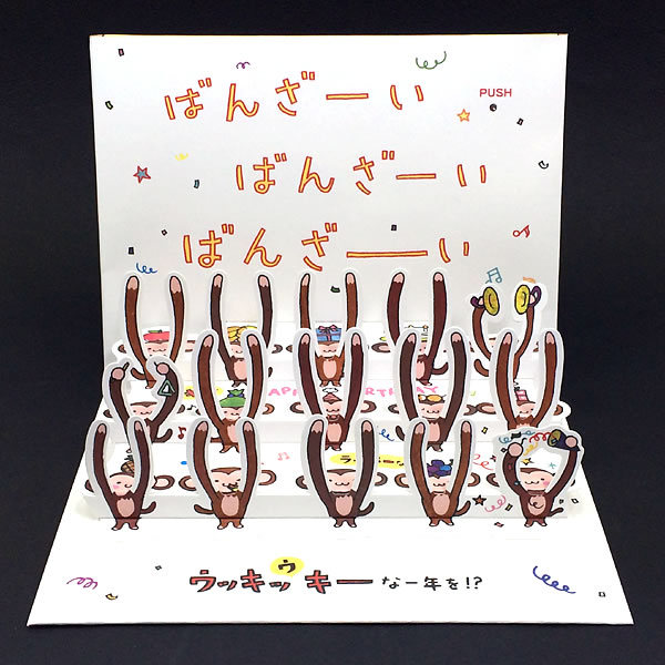 Ashiya Hori Mansho Do Birthday Card Music Monkeys Hail Eao 681 319