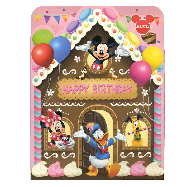 Of The Card Top Right Corner When Suppose And Push Button Is A Birthday Playing Music Song Voice Sound Mickey