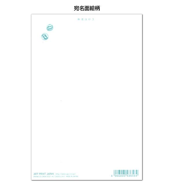 夏天手工制作,并且让花纹明信片汽水HC-1000052917花样漂浮,张贴,做了。 明信片、明信片、明信片APJ