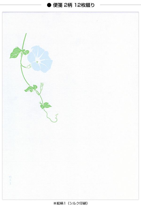[ポイント5倍&割引クーポン対象品] レターセット 鳩居堂 シルク刷り 朝顔(あさがお) 便箋12枚(2柄)と封筒5枚セット大人 オシャレ シンプル